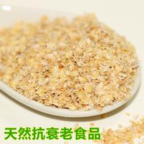 2斤包邮!新鲜小麦胚芽片 生命的精华营养品 五谷粗粮{胚芽片}500g 价格:13.80
