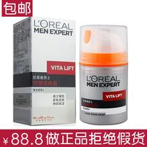 包邮 Loreal 欧莱雅男士抗皱紧肤霜 保湿滋润紧致面霜 正品化妆品 价格:88.80