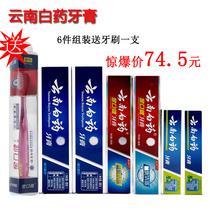 云南白药牙膏 7支装 留兰+金口健 牙龈出血 爆款包邮加牙刷 价格:74.50