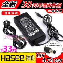 全新神舟海尔华硕19V4.74A笔记本电源适配器90W电脑充电器 送线 价格:31.00