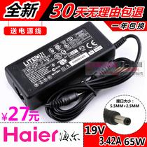 海尔T520 T61 T621 T628 T66 T68D笔记本电脑电源适配器线 充电器 价格:25.00