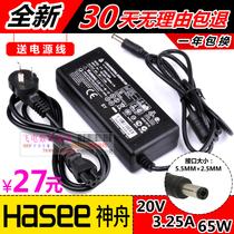 神舟L700T L430T W725T 20v3.25a笔记本电源适配器充电器电源线 价格:24.50