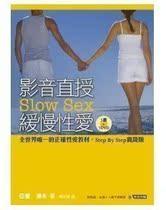 缓慢性爱:完美伴侣,亚当德永著 最完美的性爱[两性关系DVD] 价格:3.99