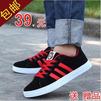 包邮透气板鞋男鞋子男士韩版磨砂皮鞋内增高休闲鞋男潮鞋低帮单鞋 价格:39.00
