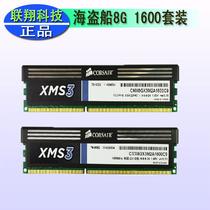 海盗船 CMX8GX3M2A1600C9 4G*2内存DDR3 1600双通套装 追击者 价格:489.00