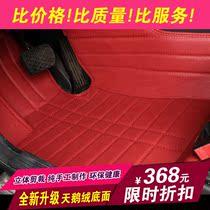 盛天下  全包围汽车脚垫帕萨特途观奔驰宝马5系奥迪A6L专用脚垫 价格:368.00
