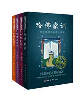 正版包邮 哈佛家训全集1-4全四册哈佛博士的教子课本 威廉贝纳德 价格:73.00