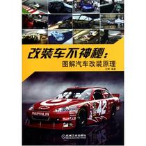 改装车不神秘--图解汽车改装原理 王博 科技 书籍 图书【正 价格:33.12