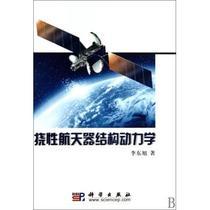 挠性航天器结构动力学精 李东旭 科技 书籍 图书【正版】 价格:99.96