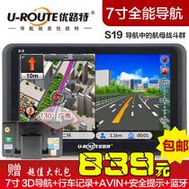 优路特S19 7寸GPS车载导航仪行车记录倒车可视蓝牙免提测速一体机 价格:839.00