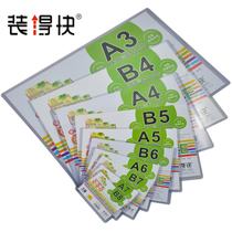 装得快硬胶套A4等 防皱卡套 透明PVC套卡片袋证件卡套营业执照套 价格:0.54