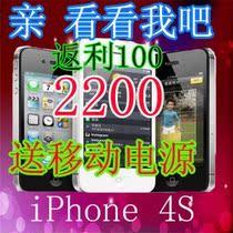二手Apple/苹果 iPhone 4S包邮顺丰 无锁 两网移动联通可用 99新 价格:2500.00