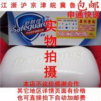 舒肤佳香皂125g克纯白芦荟柠檬金银花薄荷椰油整箱72块批发包邮 价格:150.00