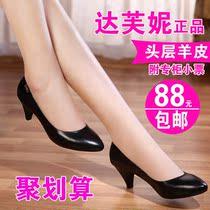 2013达芙妮新款女单鞋 黑色真皮中跟尖头职业鞋工作鞋女鞋子包邮 价格:88.00