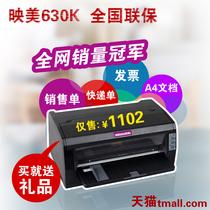 映美FP-630k 针式打印机 快递单打印机 票据发票出库单 平推连打 价格:1102.00