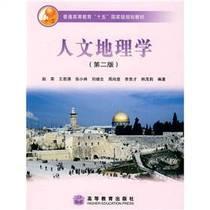"""旧书 普通高等教育""""十五""""国家级规划教材:人文地理学(第2版) 价格:17.20"""