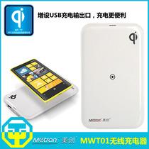 美创 MWT01手机qi无线充电器 三星 诺基亚Lumia925无线充电器 价格:99.00