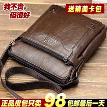 正品韩版男士竖款商务休闲软牛皮男包单肩包男油蜡皮包斜挎包包邮 价格:98.00