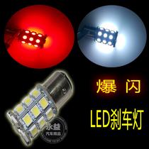 雪铁龙世嘉两厢凯旋赛纳富康改装专用LED刹车灯 爆闪灯 P21/5W 价格:12.00