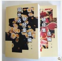 全新正版 寇世远研经集选编 32开两会出版发行 讲道集 以马内利 价格:28.00