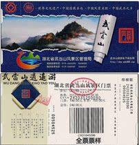 武当山门票 武当山旅游 风景区门票 (已含观光车费及保险费3元) 价格:223.00