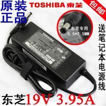 包邮 原装东芝电源线19V 3.95A M862 M863 C600 L310 L332 适配器 价格:65.00