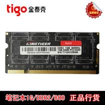 金泰克 笔记本内存条ddr2 1g 800 兼容667 二代内存条 正品 价格:85.00