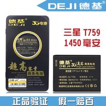 德基 三星S5820电池 T759电池 W689 M930电池 1450毫安手机电池 价格:26.00