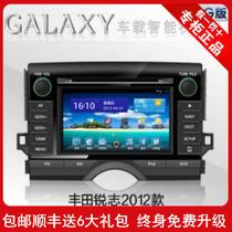 飞歌安卓android银河新锐志汉兰达RAV4凯美瑞卡罗拉专用DVD导航 价格:2820.80