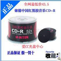 正品 铼德 中国红顶级 黑胶音乐 CD-R52X 车载空白CD光盘 刻录盘 价格:13.00