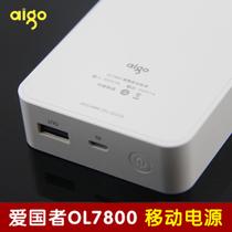 aigo/爱国者OL7800毫安移动电源 苹果5 ipad3 三星7100 htc充电宝 价格:199.00