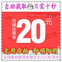 淘宝[天猫]海新研旗舰店优惠券,代金卷现金红邮卡特价卖抵用券 价格:0.10