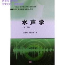 水声学(第2版) [精装]/汪德昭/现代声学科学与技术-正版书籍 价格:138.60