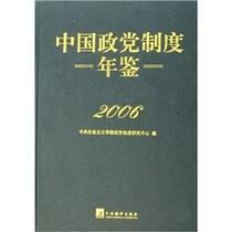 正版包邮2006中国政党制度年鉴/中央社会主义学院政【三冠书城】 价格:203.90