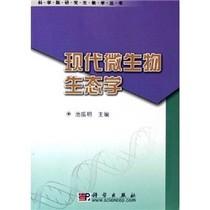 正版包邮科学版研究生教学丛书:现代微生物生态学/【三冠书城】 价格:32.90