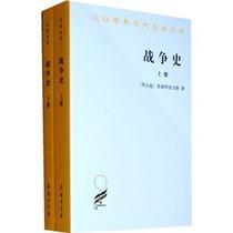 正版包邮汉译世界学术名著丛书:战争史(套装上下【三冠书城】 价格:57.60