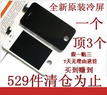 苹果iphone4代4S原装冷屏幕 触摸显示屏 外液晶玻璃总成全套更换 价格:220.00