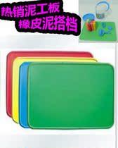幼儿园早教亲子园游乐场儿童泥工板 儿童橡皮泥泥工板搭档加厚型 价格:3.20