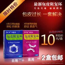 两盒包邮 正品Dr.H包皮阻复环 阻复矫正环 快速解决包皮过长专用 价格:9.50