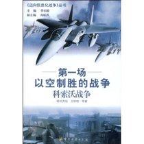 第一场以空制胜的战争:科索沃战争/刘克俭/全新正版 价格:27.60