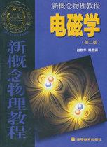 正版2手 新概念物理教程 电磁学(第二版) 赵凯华,陈熙谋  高等 价格:13.53