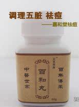 推荐正品豆芙西施百和丸纯中药祛痘天然安全有效排毒调理身体平衡 价格:60.00