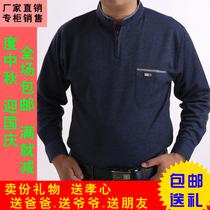 中老年男装男士长袖男T恤棉立领t恤爸爸透气打底衫 2013秋冬新款 价格:59.00