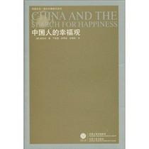 【正版包邮】中国人的幸福观/鲍吾刚,严蓓雯,韩雪临,吴德祖著 价格:35.80
