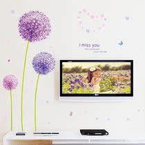 安曼客厅可移除墙贴纸 卧室电视墙背景浪漫贴画包邮[紫色蒲公英] 价格:19.60
