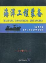 海洋工程装备 全新正版 价格:63.20