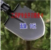 6411 昌林 猛士 工兵锹开刃服务卡 工兵锹开刃卡 每把10元 价格:10.00