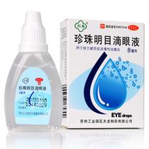 苏春 珍珠明目滴眼液8ml 眼药水 去红血丝 慢性结膜炎 电脑族必备 价格:1.50