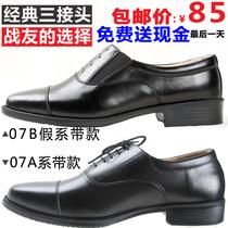 清仓真皮正品男07A制式校尉常服士官三接头三节头商务正装皮鞋07B 价格:85.00