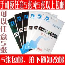 三星i5508 5500手机膜 保护膜 贴膜 磨砂膜 5张包邮 价格:3.00